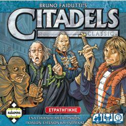 CITADELS CLASSIC (GREEK)