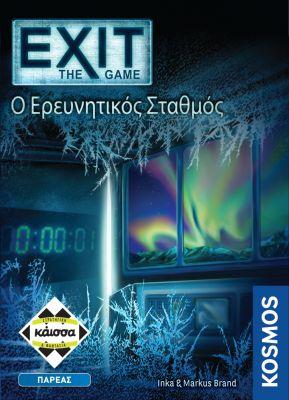 EXIT-Ο ΕΡΕΥΝΗΤΙΚΟΣ ΣΤΑΘΜΟΣ