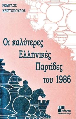 THE BEST GREEK CHESS GAMES OF 1986