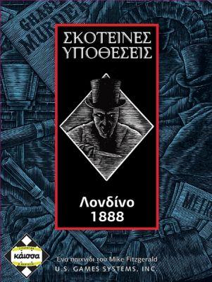 ΣΚΟΤΕΙΝΕΣ ΥΠΟΘΕΣΕΙΣ ΛΟΝΔΙΝΟ 1888