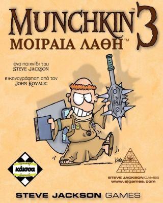 MUNCHKIN 3 ΜΟΙΡΑΙΑ ΛΑΘΗ