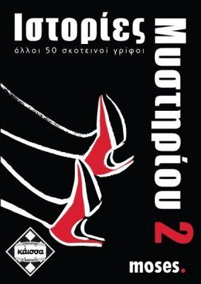 ΙΣΤΟΡΙΕΣ ΜΥΣΤΗΡΙΟΥ 2